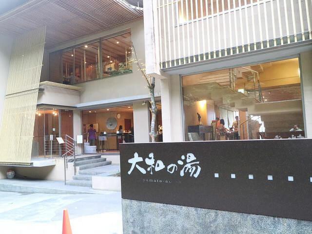 千葉県成田市大和の湯