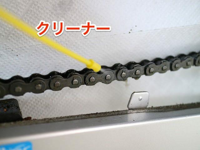 チェーン洗浄チェーンクリーナー塗布