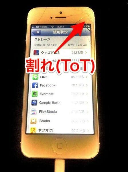 IPhone5画面の損傷