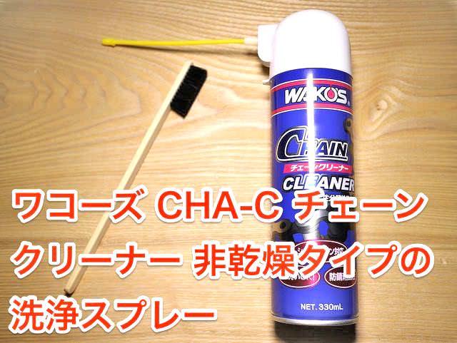 チェーン洗浄チェーンクリーナー