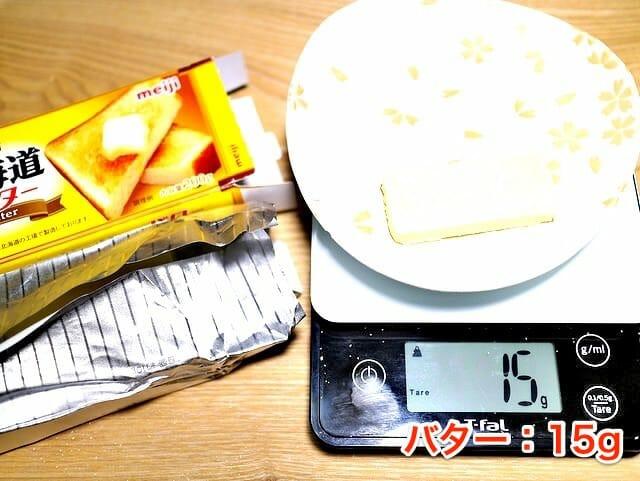 ホームベーカリーバター計量