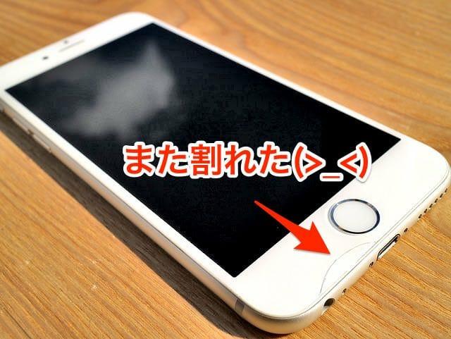 IPhone6画面の損傷
