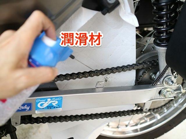 チェーン洗浄潤滑油塗布