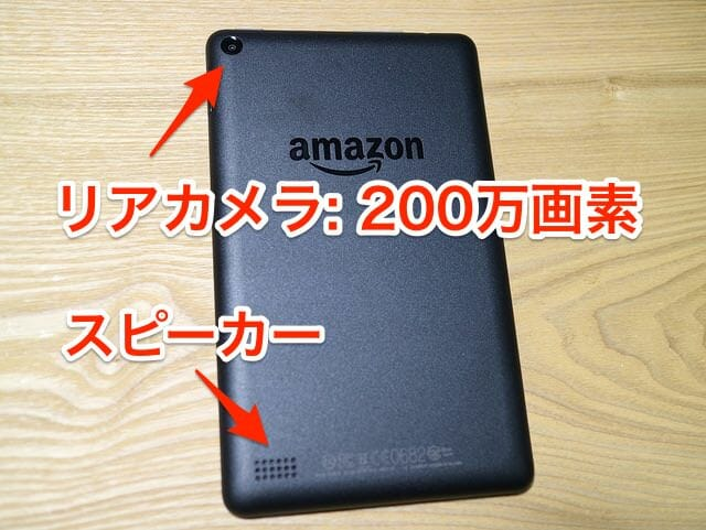 Fireタブレット裏面