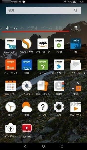 Fireタブレットホーム画面