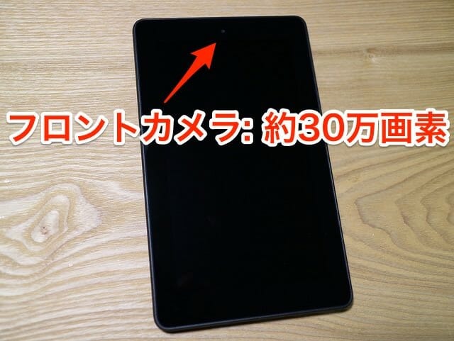 Fireタブレット表面