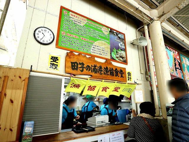 しらす田子の浦港漁協食堂