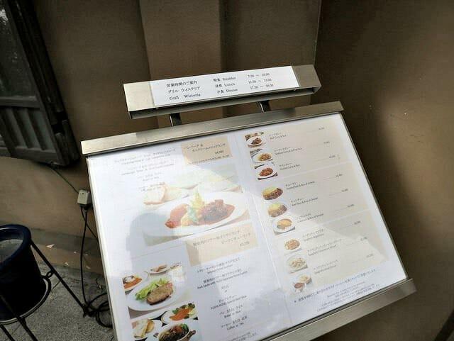 箱根富士屋ホテルレストランメニュー