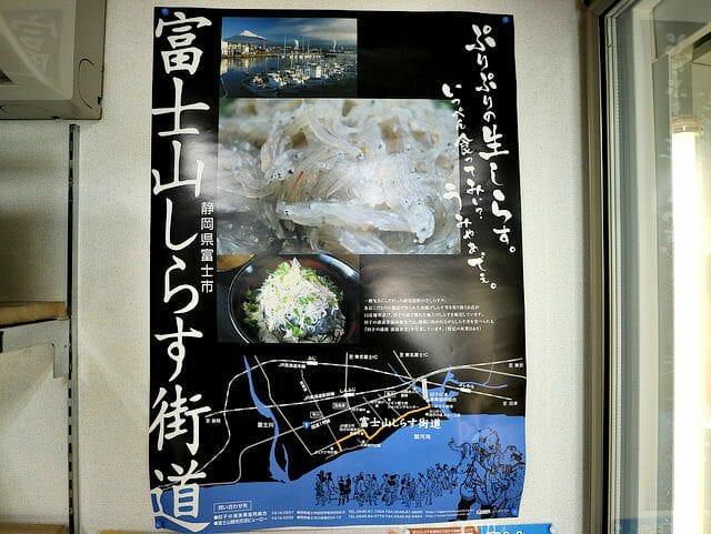 しらす田子の浦港しらす街道ポスター