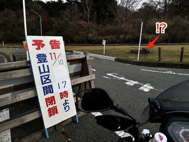 富士山スカイライン閉鎖予告