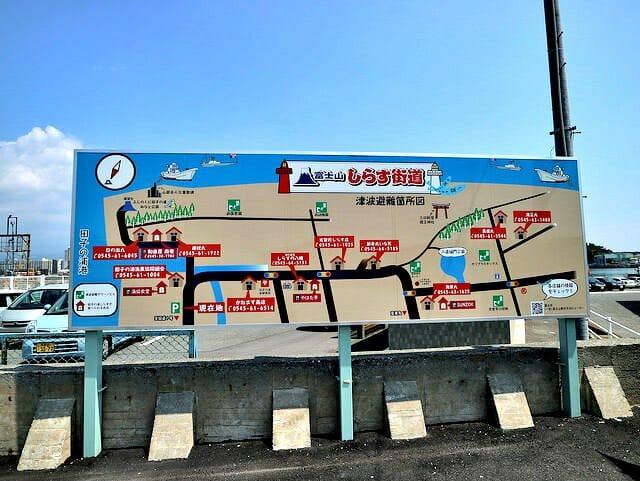 しらす田子の浦港しらす街道