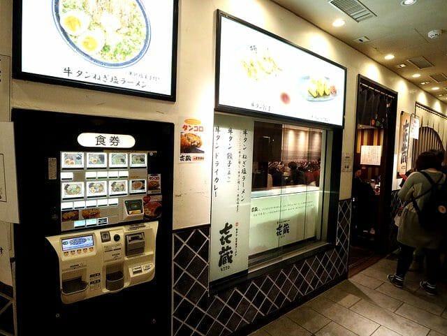 東京ラーメンストリート㐂蔵店舗入口