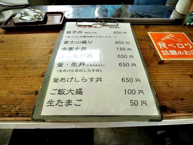 しらす田子の浦港漁協食堂メニュー