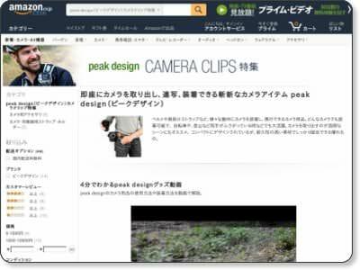 Amazonピークデザインカメラクリップ特集