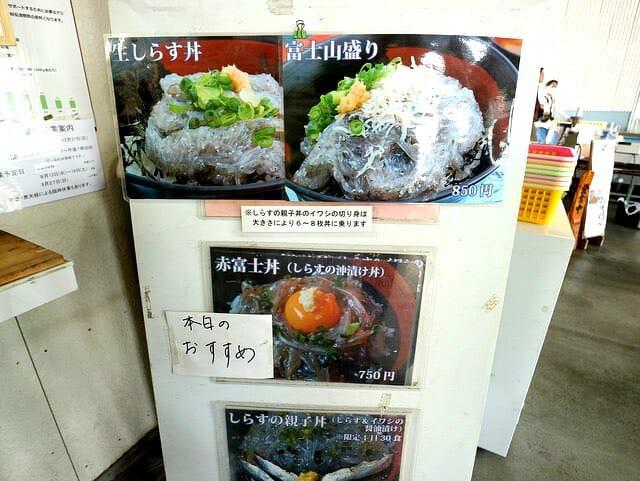 しらす田子の浦港漁協食堂メニュー写真