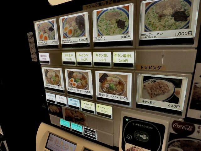 東京ラーメンストリート㐂蔵自販機