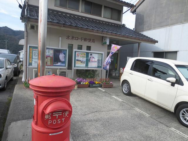 水木しげるロード郵便局