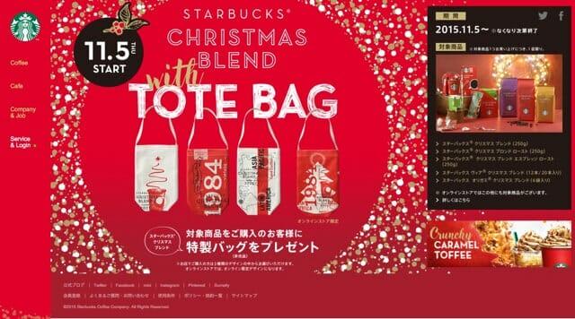 スタバクリスマスブレンドトートバッグプレゼント広告