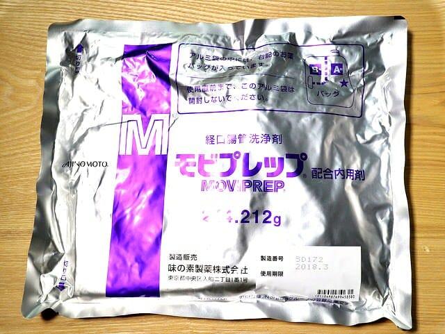 大腸内視鏡検査モビプレップパッケージ
