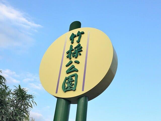 竹採公園入口看板