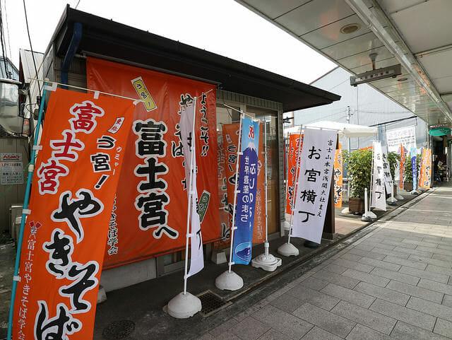 富士宮やきそばお宮横丁入口