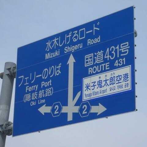水木しげるロード道路標識