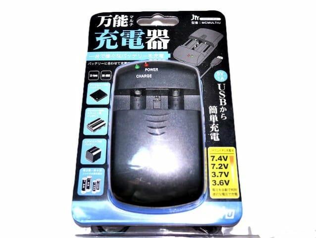 マルチ充電器パッケージ