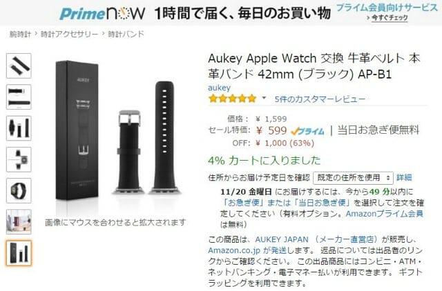 AppleWatchバンドセール