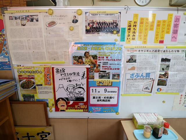 富士宮やきそば学会店舗内サイン