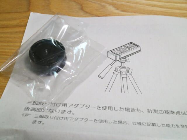 レーザー距離計三脚取り付け用アダプター