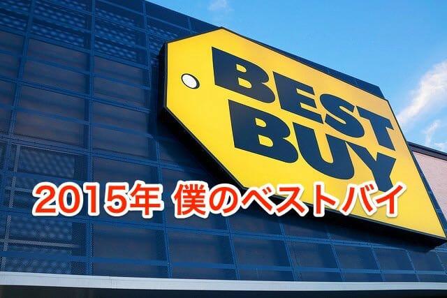 Best Buy Sign by Austin Kirk