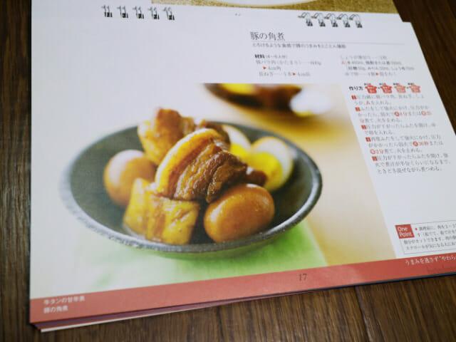 角煮レシピ