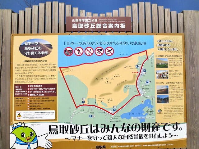 鳥取砂丘案内図