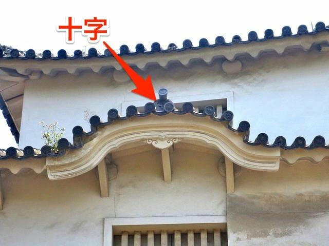 姫路城十字紋瓦