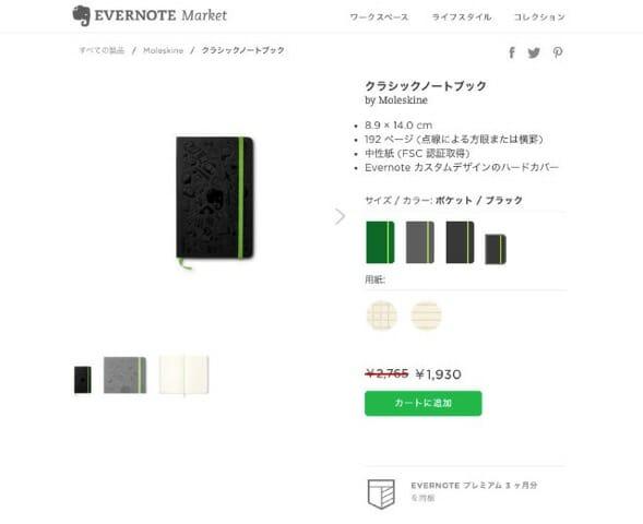 Evernoteセール中モレスキンクラシックノートブック