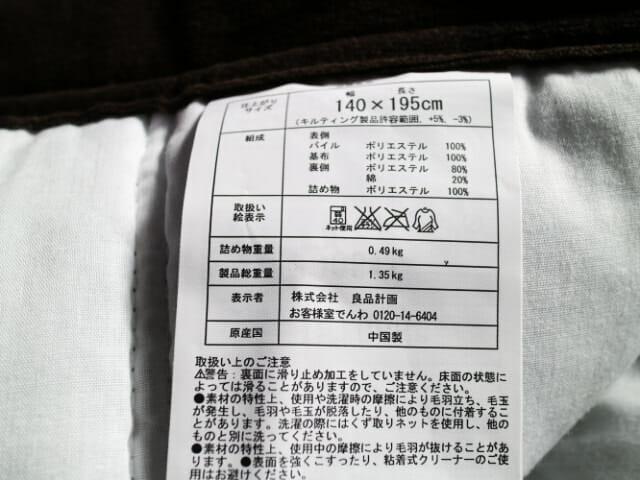 無印良品福袋2016キルティングラグ140x195裏地