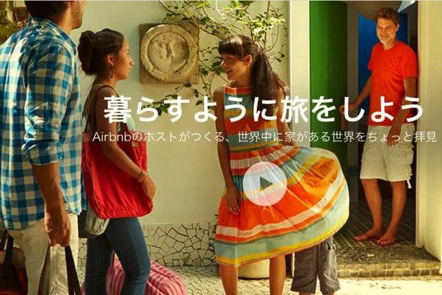 Airbnbタイトル