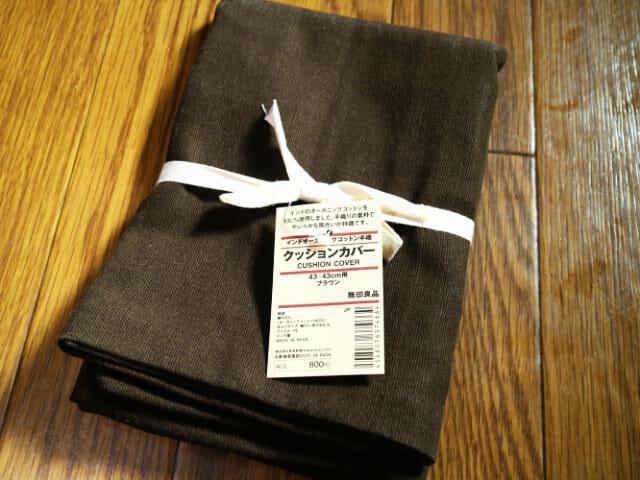 無印良品福袋2016インドオーガニックコットン手織クッションカバー43x43