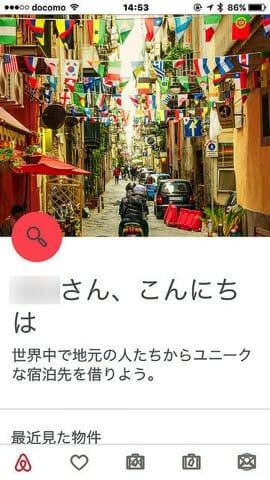 Airbnb検索