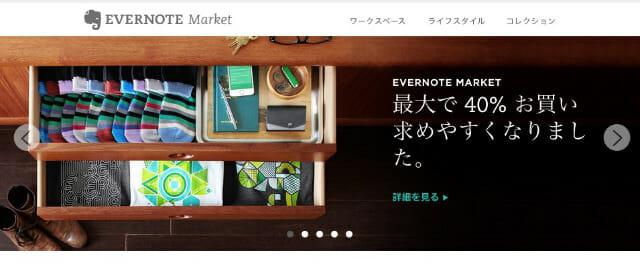 Evernoteセール中