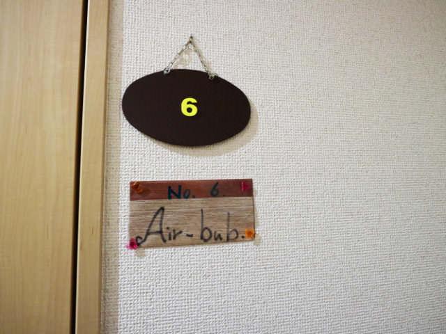 AirbnbB館入口表札