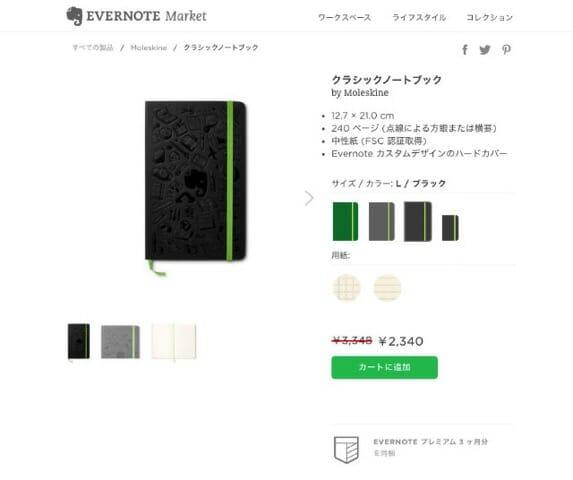 Evernoteセール中モレスキンクラシックノートL