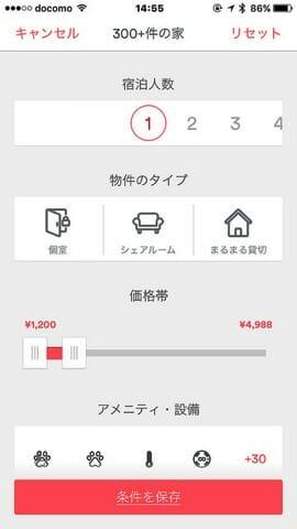 Airbnb物件タイプ