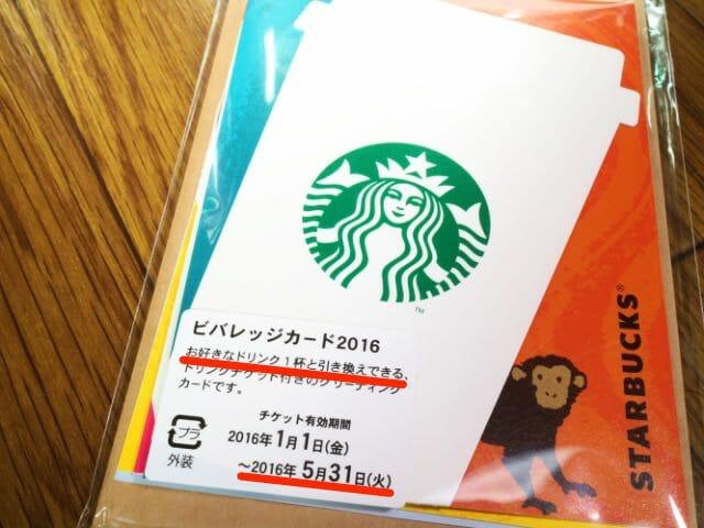 スタバ福袋2016ビバレッジカード
