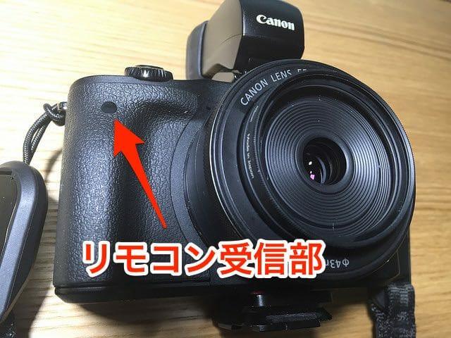 カメラリモートコントローラーEOSM3リモコン受信部