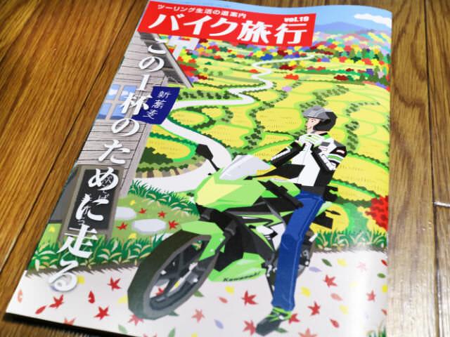バイク旅行19