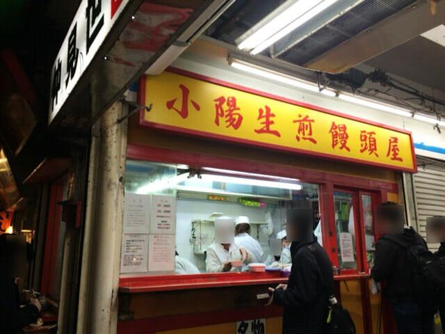 小陽生煎饅頭屋入口