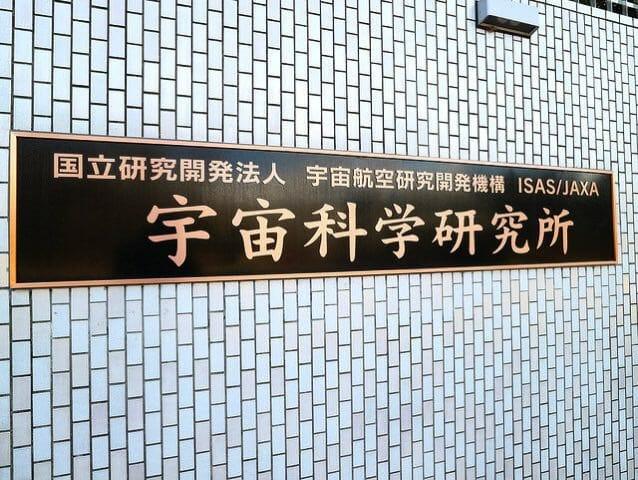 宇宙科学研究所 相模原キャンパス