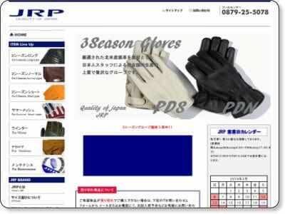 JRPWebページ
