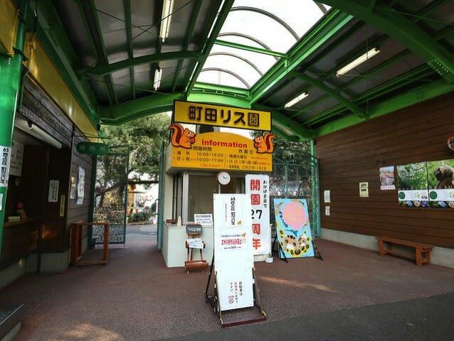 町田リス園入場ゲート